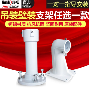 Hikvision gốc nâng bóng máy khung máy ảnh thiết bị giám sát phụ kiện DS-1661ZJ bóng khung máy