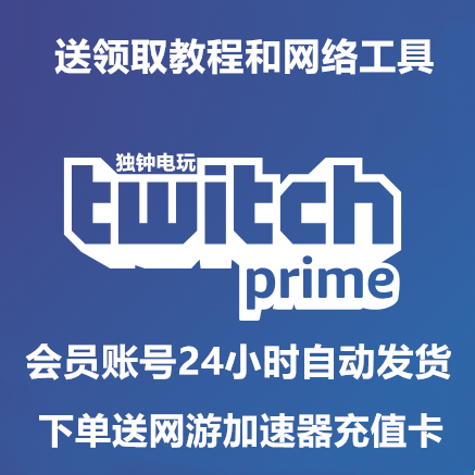Twitch prime member account product number warframe game package APEX Rainbow Six Destiny 2