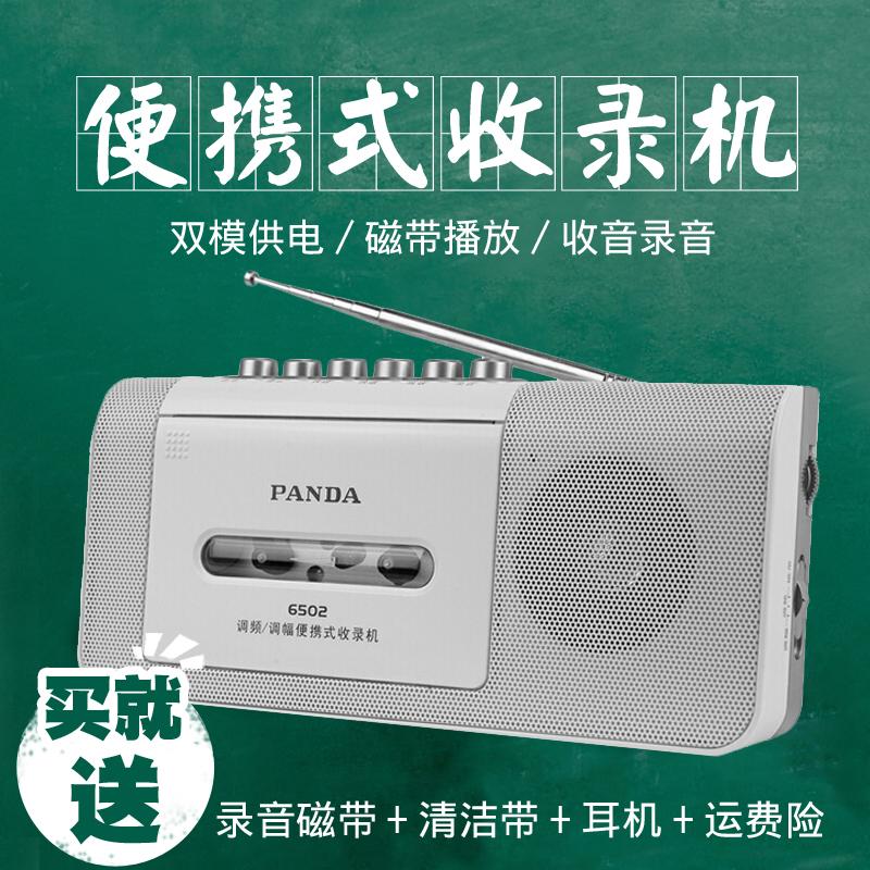 PANDA/ панда 6502 магнитная лента автоматический доход запись одноместный релиз машинально студент английский портативный слушать трансляция машинально запись машинально