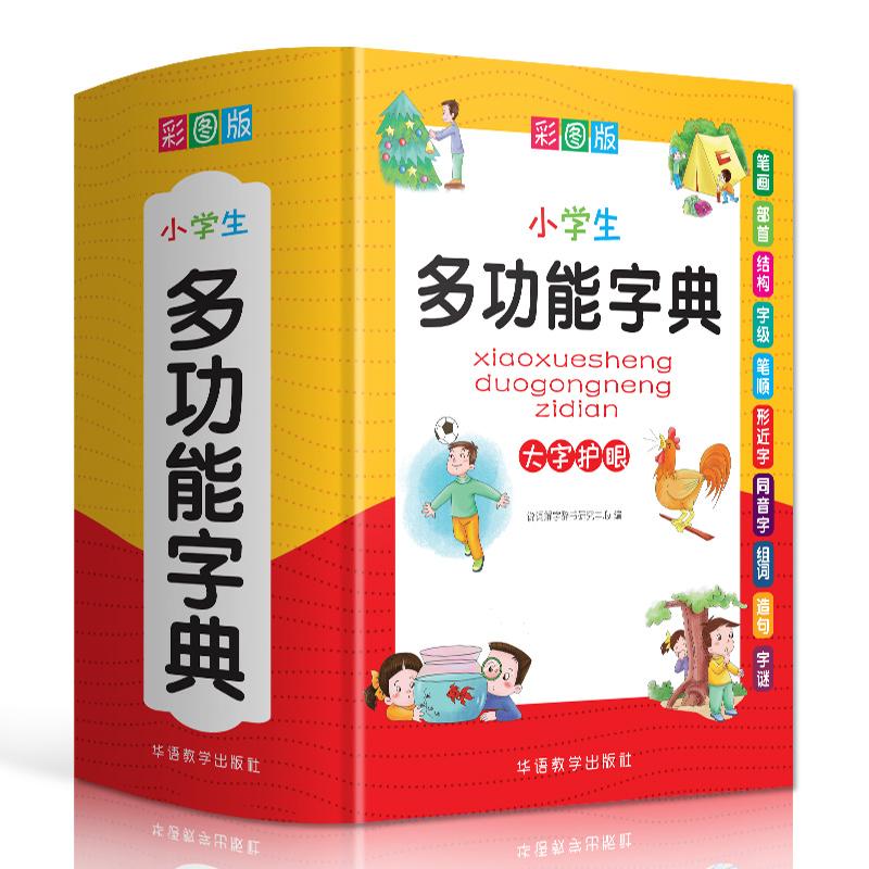 2021新版彩图版小学生专用多功能字典