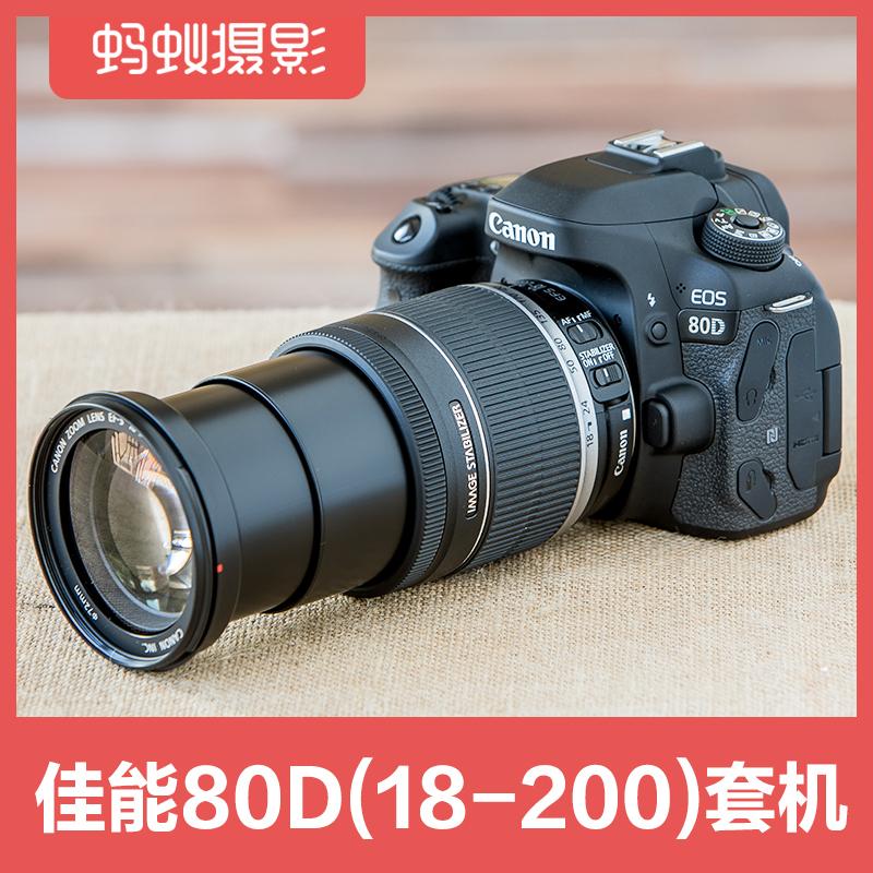 Canon/佳能 80D 18-200套机 蚂蚁摄影 EOS 高清旅游数码 单反相机