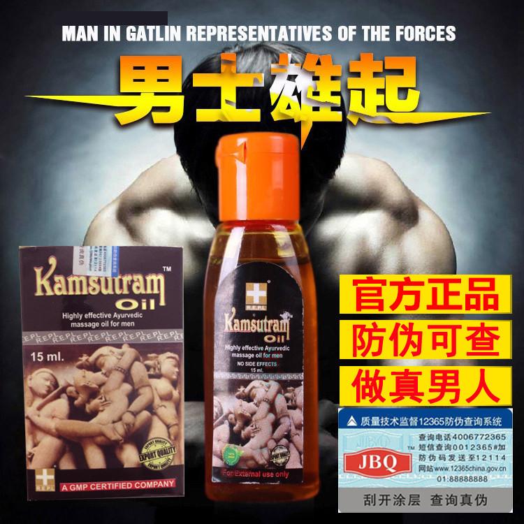 进口印度神油阿育正品红油皇帝君必强黄帝精油男性成人性保健用品