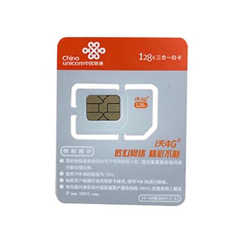 联通大王卡米粉卡抖音懂我卡手机卡流量王4G5G海量应用免费用