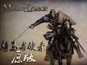 骑马与砍杀:原版(moun&tblade)