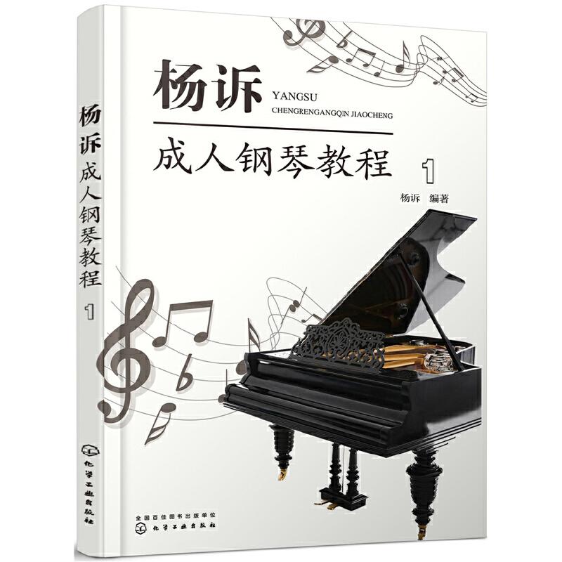 正版 杨诉成人钢琴教程.1 杨诉 化学工业 9787122350084