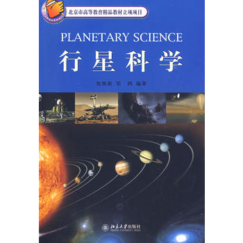 正版 行星科学...