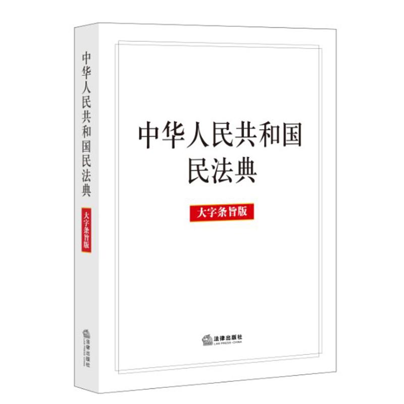 现货2020年新版 中华人民共和国民法典 大字条旨版 法律出版社 9787519744304