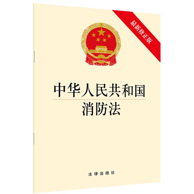 正版 中华人民共和国消防法(最新修正版) 法律出版社 法律出版社