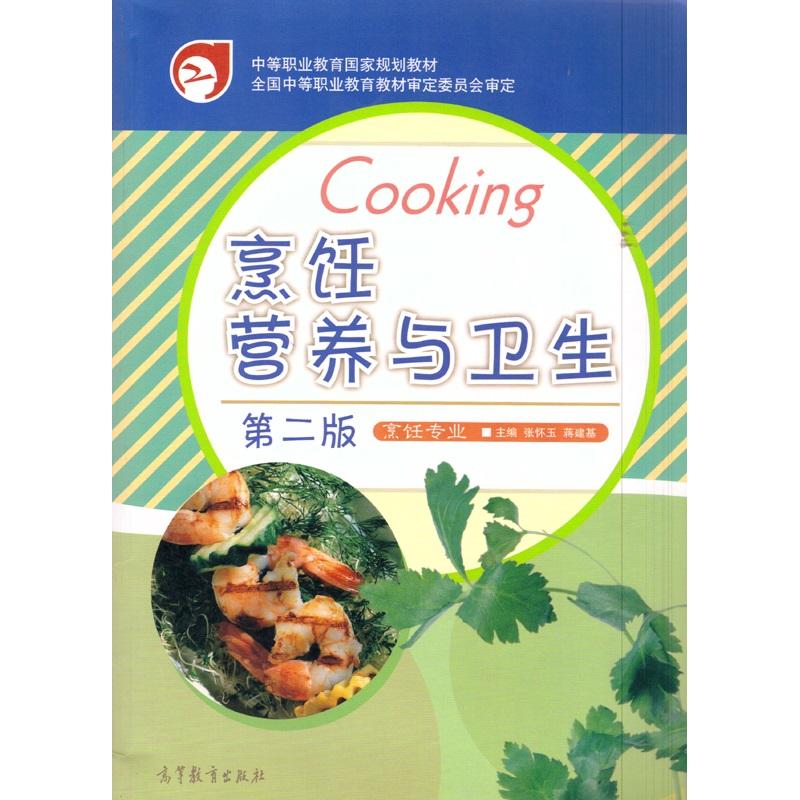 正版 烹饪营养...