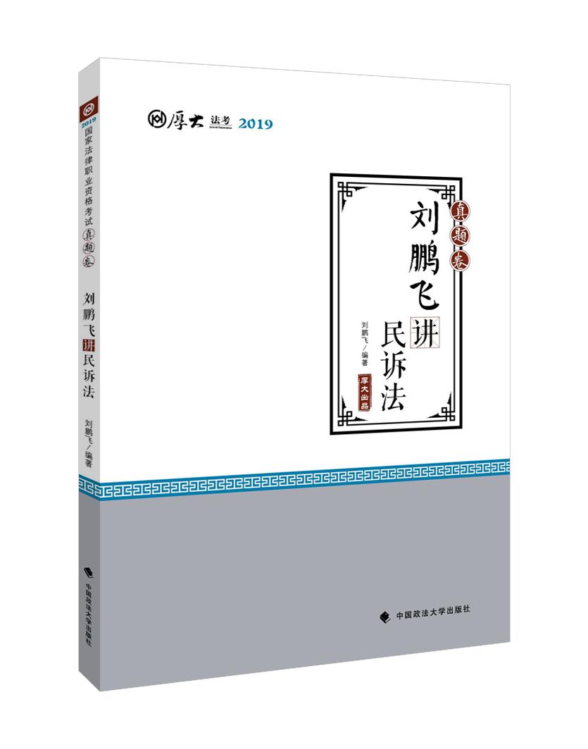 正版 2019厚大讲义 真题卷 刘鹏飞讲民诉法 政法大学 9787562088677
