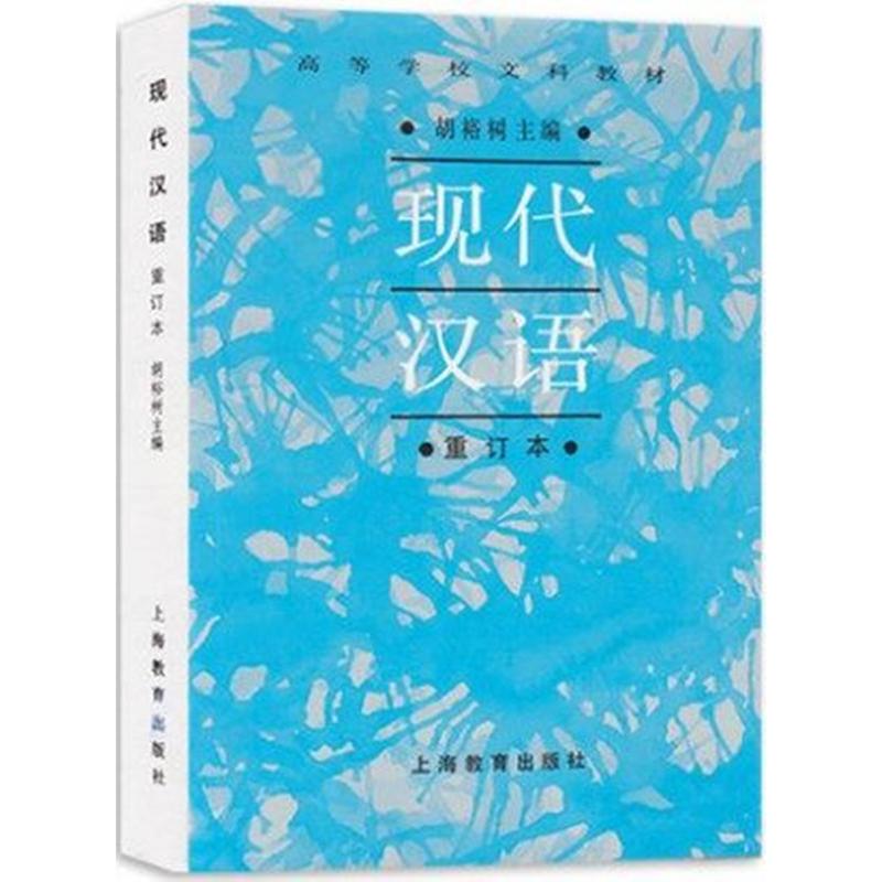 正版 现代汉语...