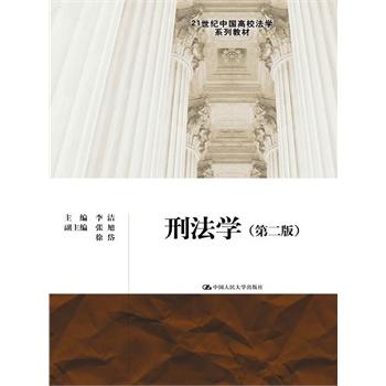 刑法学(第二版...