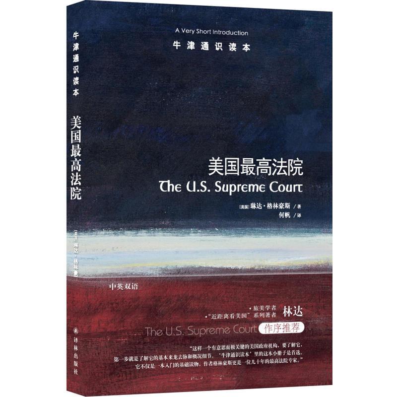 美国最高法院 译林 9787544770705
