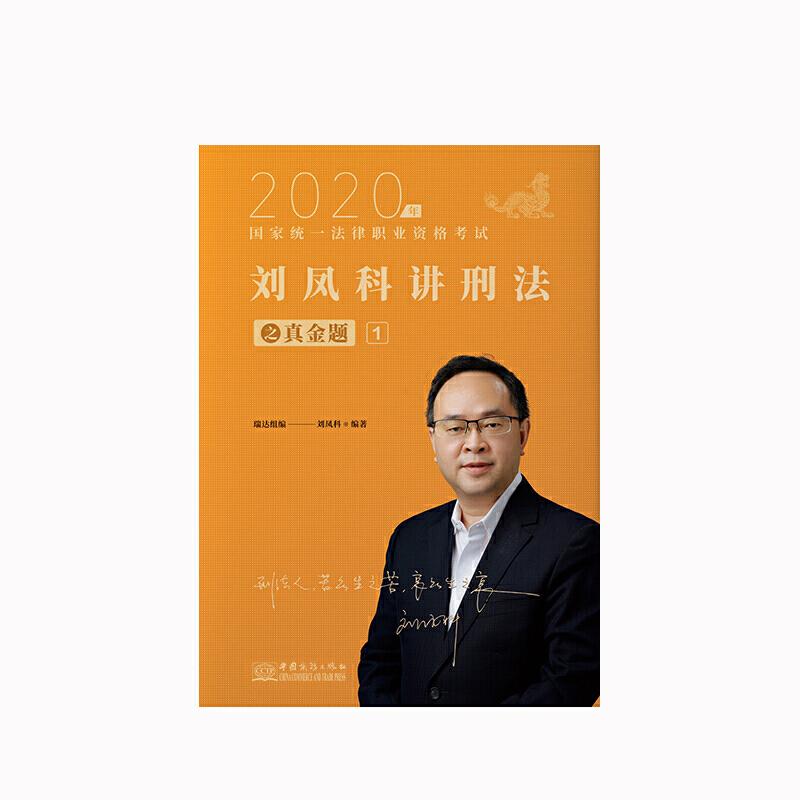 正版 2020年国家统一法律职业资格考试:刘凤科讲刑法之真金题.1 瑞达组 中国商务出版社 9787510331589