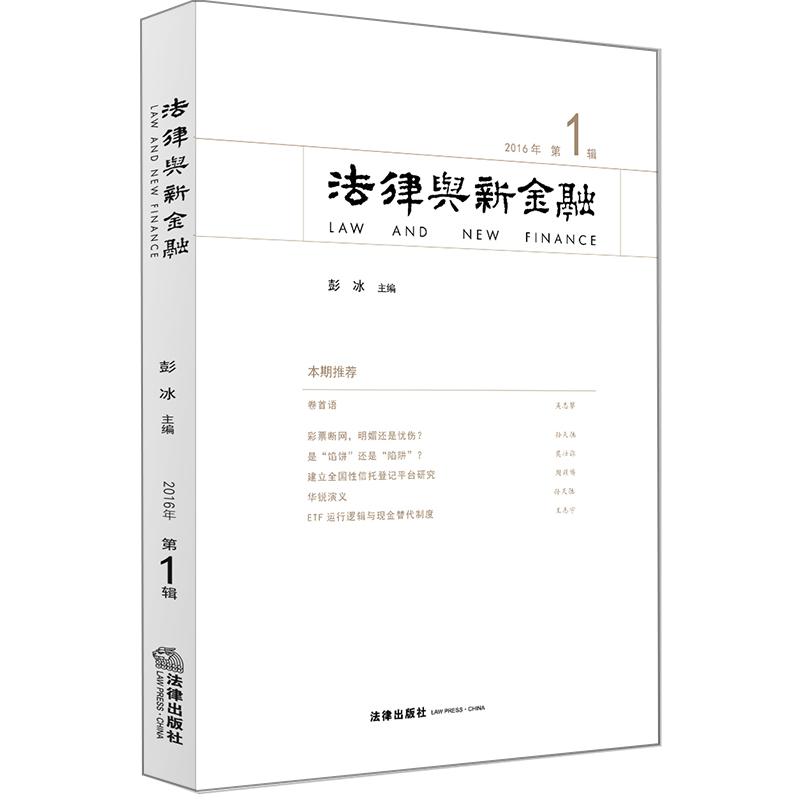 法律与新金融(2016年第1辑)  彭冰主编 法律出版社