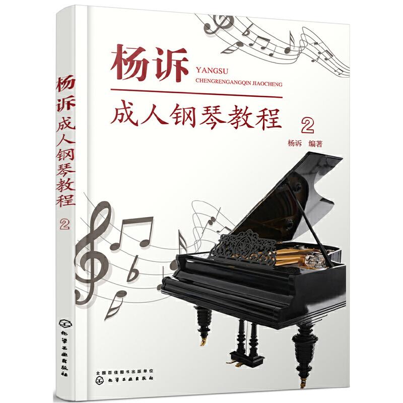 正版 杨诉成人钢琴教程.2 杨诉 化学工业 9787122350091