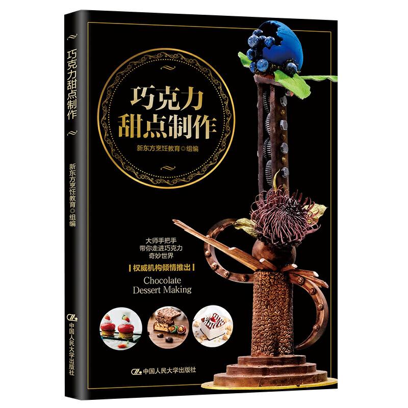 正版 巧克力甜...