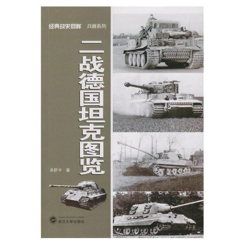 二战德国坦克图...