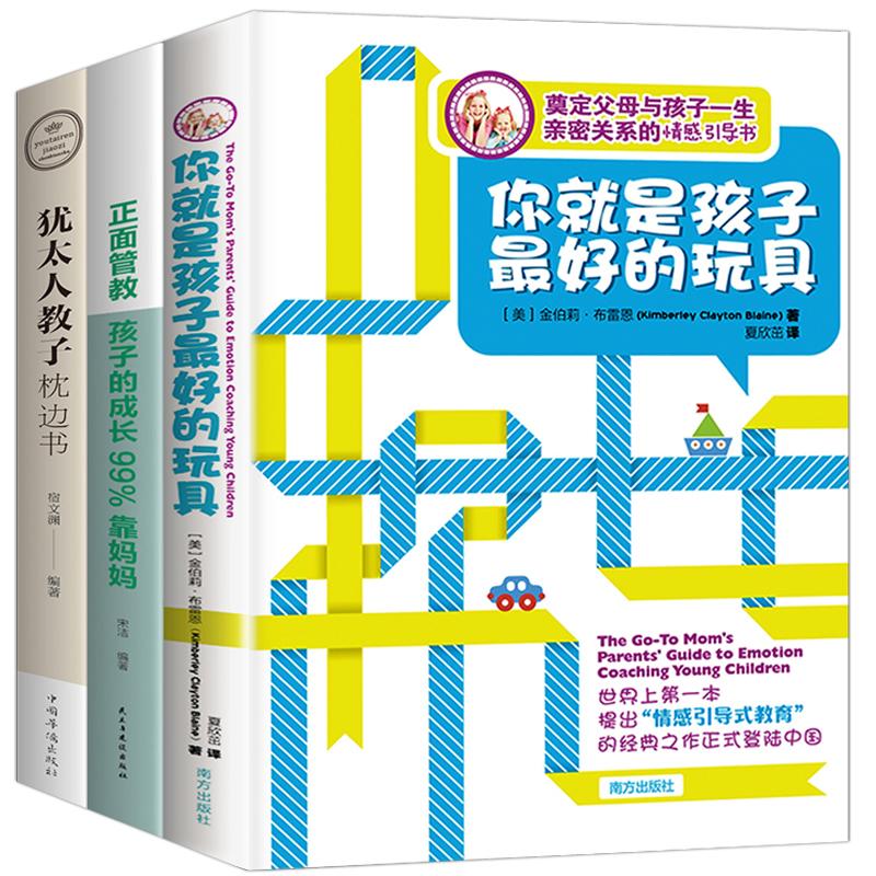 樊登你就是孩子好的玩具育儿书3册