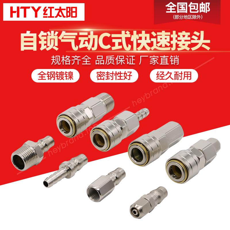 C loại khí nén kết nối nhanh tự khóa ống khí nén nhanh nam và nữ