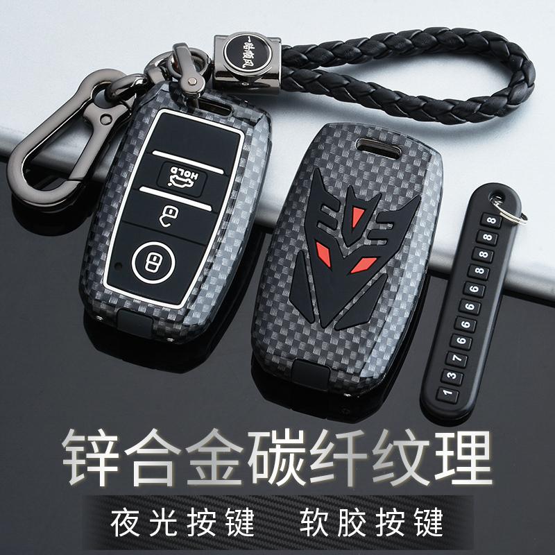 陆风X7钥匙套专用扣壳2015/18款陆丰X5 X5Plus汽车遥控包男女改装
