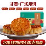 才者 中秋水果月饼6口味480g精致礼盒 劵后10.9元包邮 0点开始
