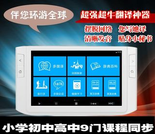 Color screen electronic dictionary English learning machine English-Chinese Oxford dictionary Chinese-English dictionary translation machine Real pronunciation