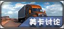※美国卡车模拟