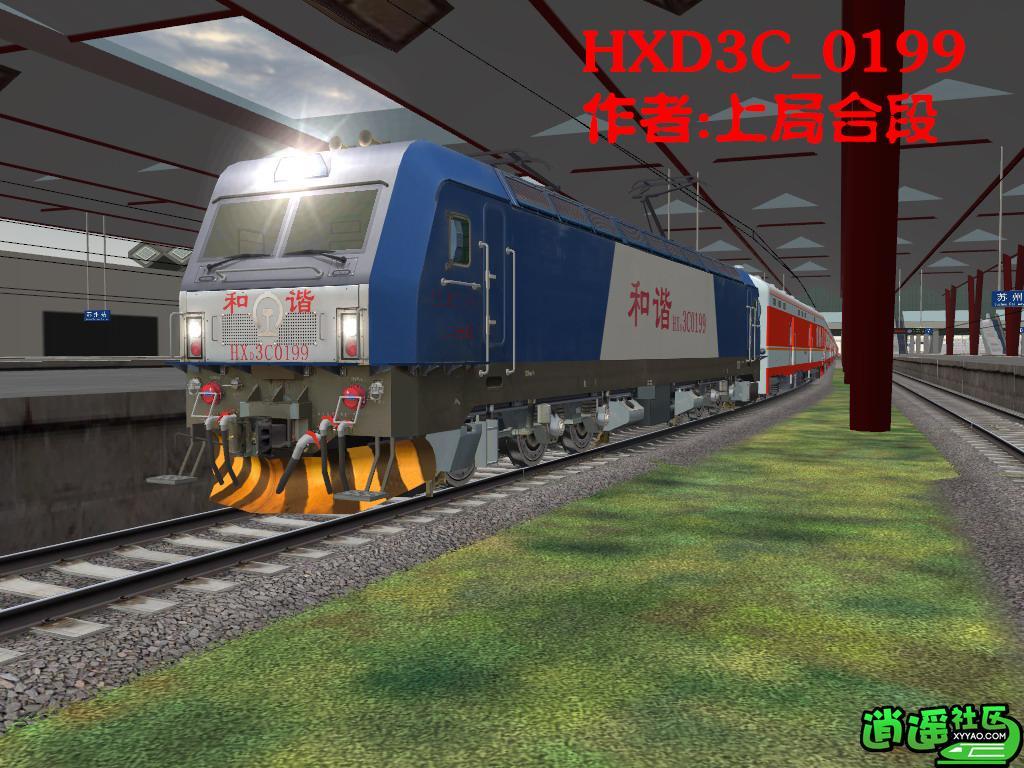 HXD3C0199