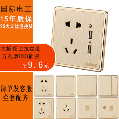 International Electrotechnical 86 type household two or three plug 5 five hole USB with switch socket porous concealed one open five hole socket