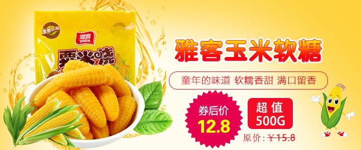 雅客玉米软糖500g