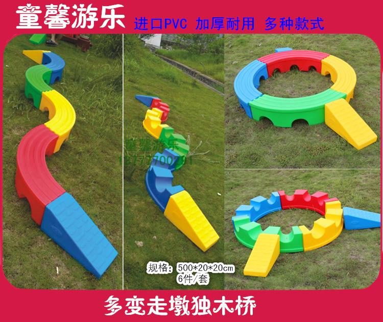MULTI-VARIABLE THICKENED WOODEN BRIDGE 6 SETS