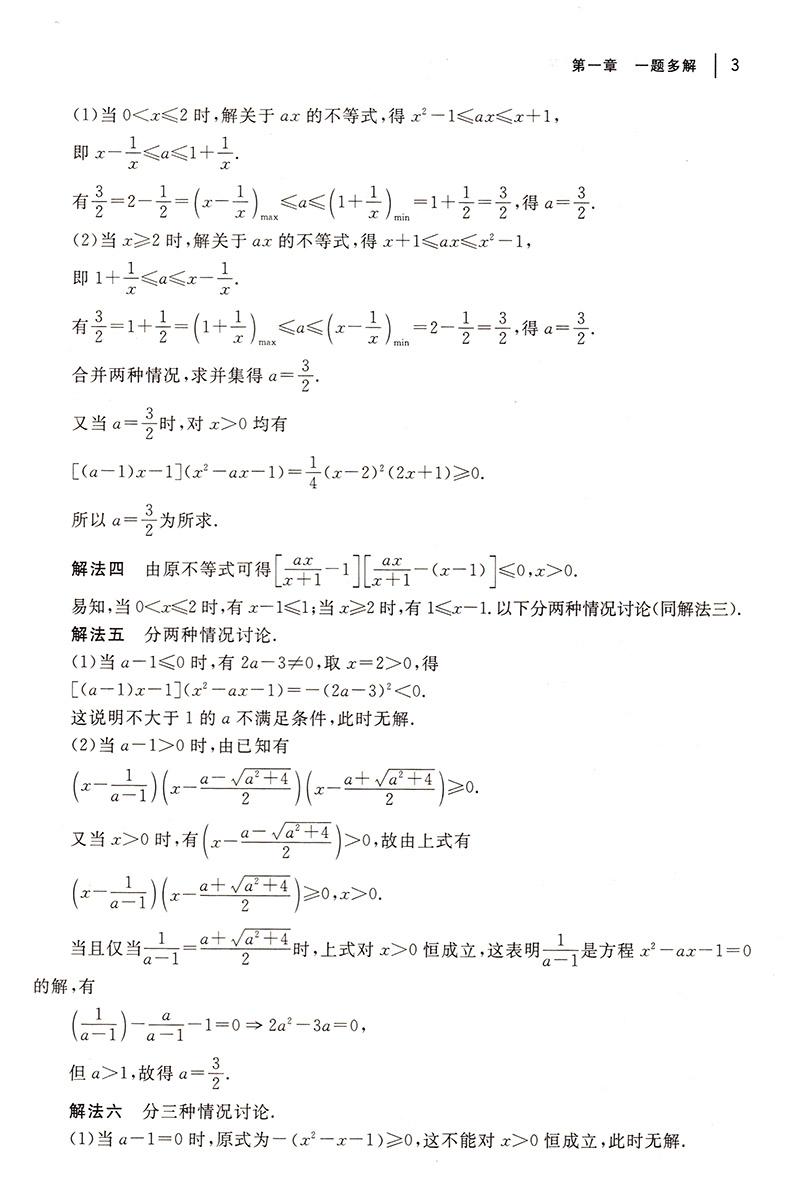现货更高更妙的高中数学 一题多解与一题多变 第二版 更高更妙高中数学系列高中集合一二三年级均适用 数学解题策略与技巧教辅书籍商品详情图