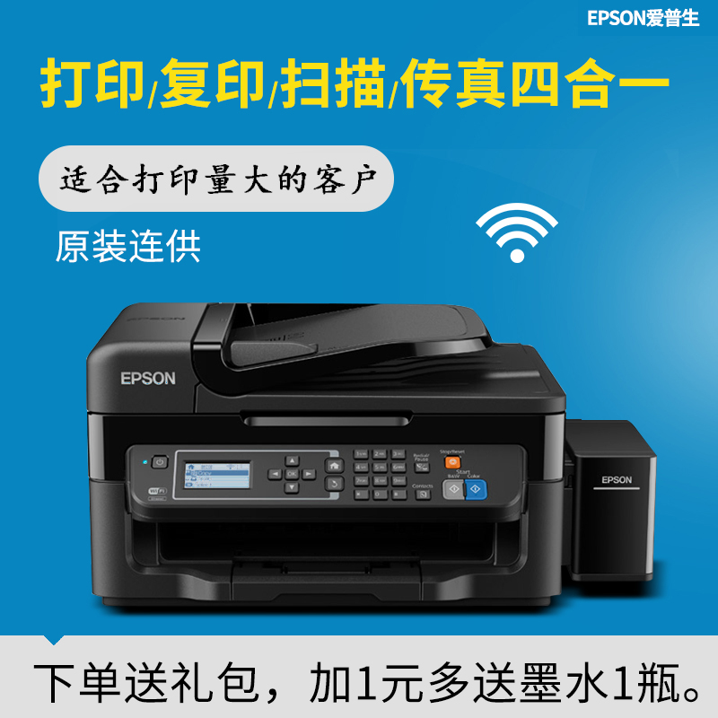 Epson l565 ink cartridge multifunction machine fax copy scan WiFi print  with ultra l558