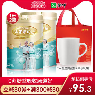 Mengniu flagship store platinum milk powder for middle-aged and elderly people 800g*2 cans adult high-calcium nutrition meal replacement without sucrose
