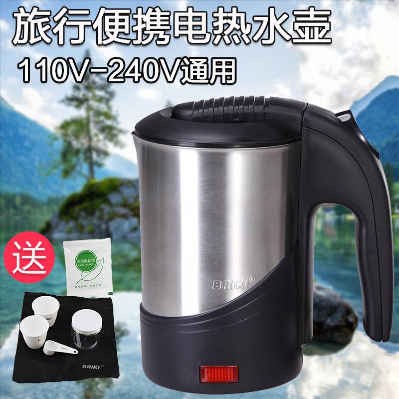 BRiki德国旅行电热水壶小型110V-240V日本欧洲出国用便携式烧水壶