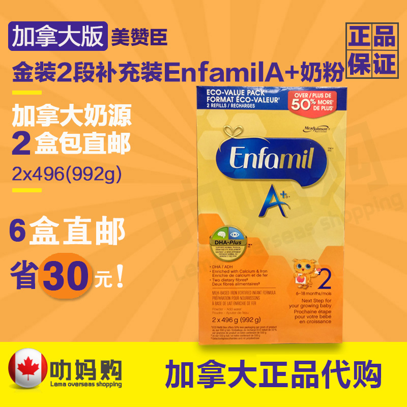 Usd 8886 Canada Purchasing Mead Johnson Enfamil Gold A Baby 2