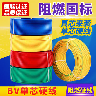 Wire 2.5 national standard 4 square copper core wire home improvement household 1.5/6/10 single core single strand BV hard pure copper cable