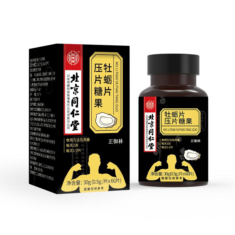 【北京同仁堂】牡蛎片男性用保健品