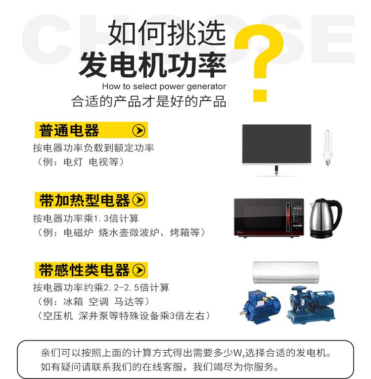 如何正确选择发电机组的功率?
