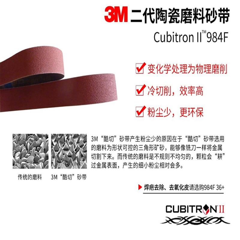 3M984F 陶瓷砂带