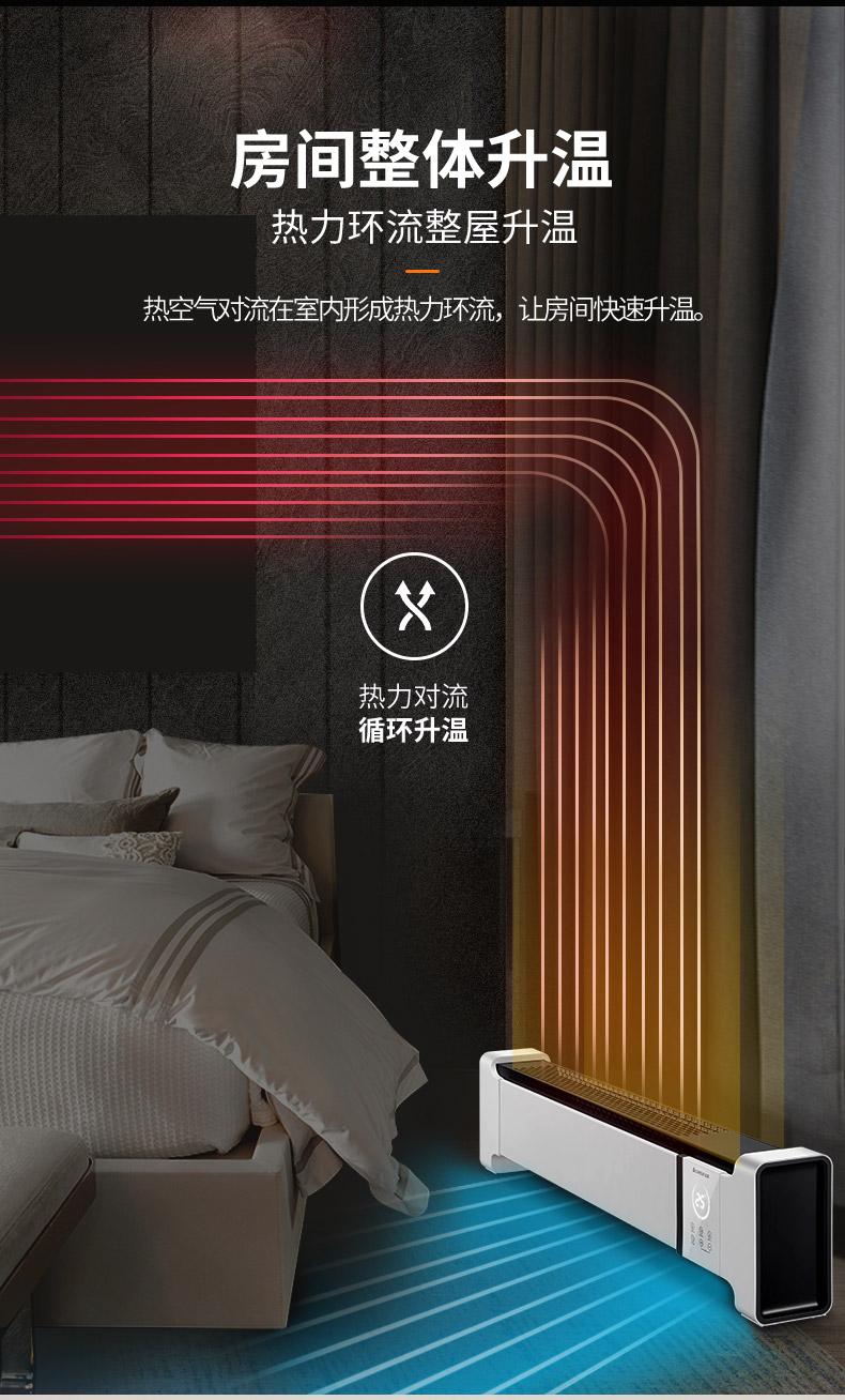 志高 ZNL-20H2 家用智能温控踢脚线取暖器 电暖气 天猫优惠券折后¥259包邮(¥399-140)