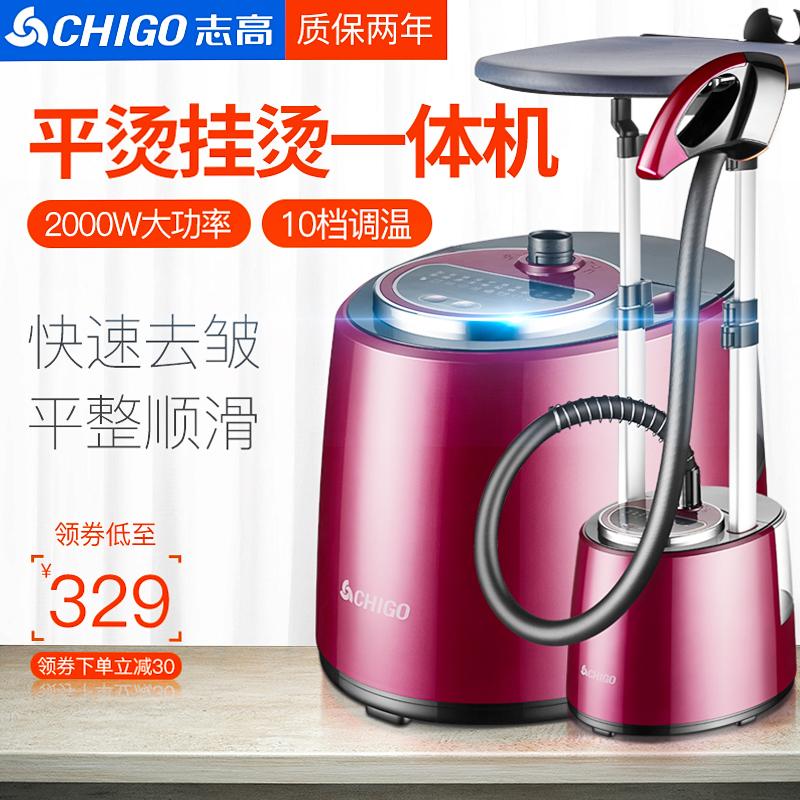 Chigo/志高双杆挂烫机家用手持蒸汽电熨斗大功率立式熨烫机烫衣服