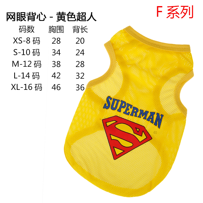 F SERIES - YELLOW - SUPERMAN MESH