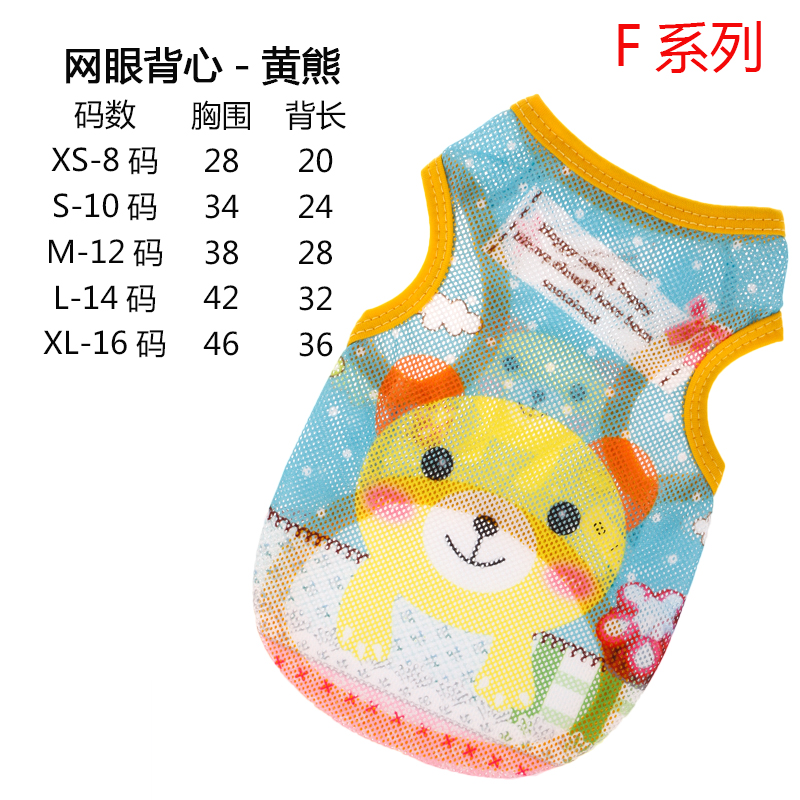 F SERIES - MESH - YELLOW BEAR