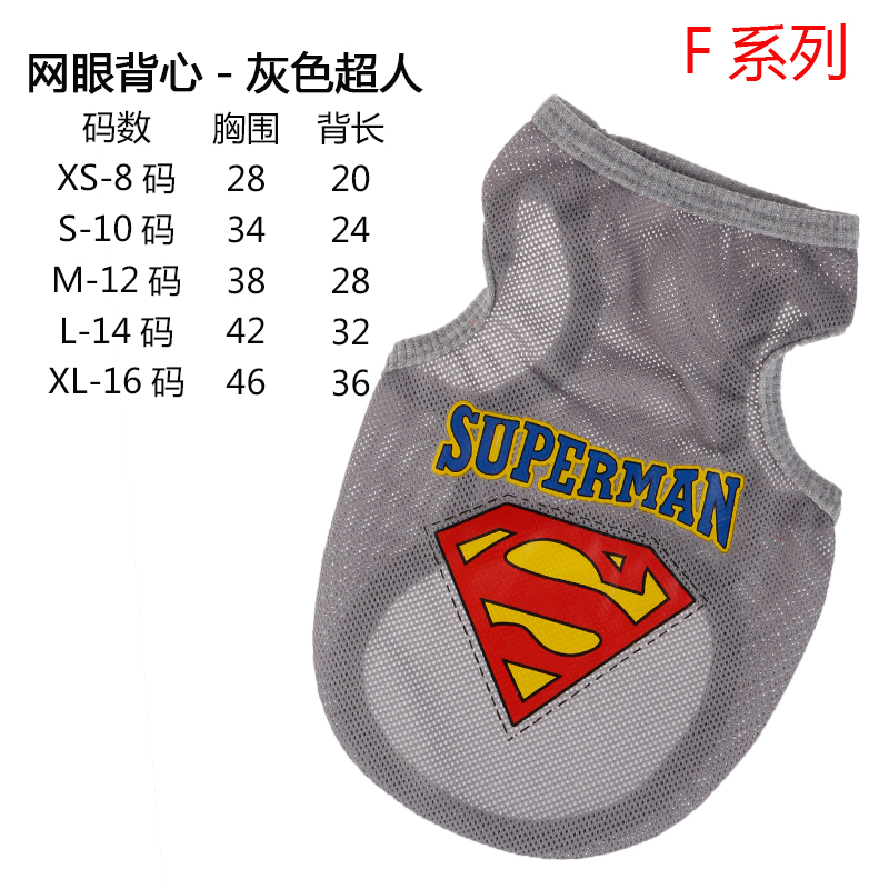 F SERIES - GRAY - SUPERMAN MESH