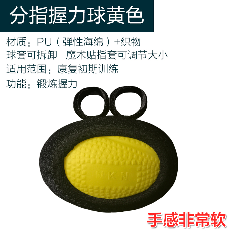 Finger grip ball yellow