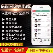 Micro Mall voting haggle system helps activities on behalf of publishing platform services