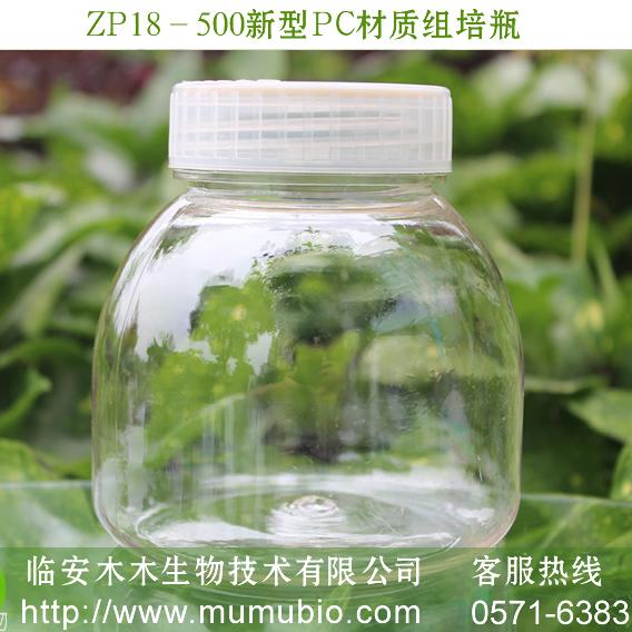 组培容器 PC塑料组培瓶 太空玻璃中口瓶 组培耗材