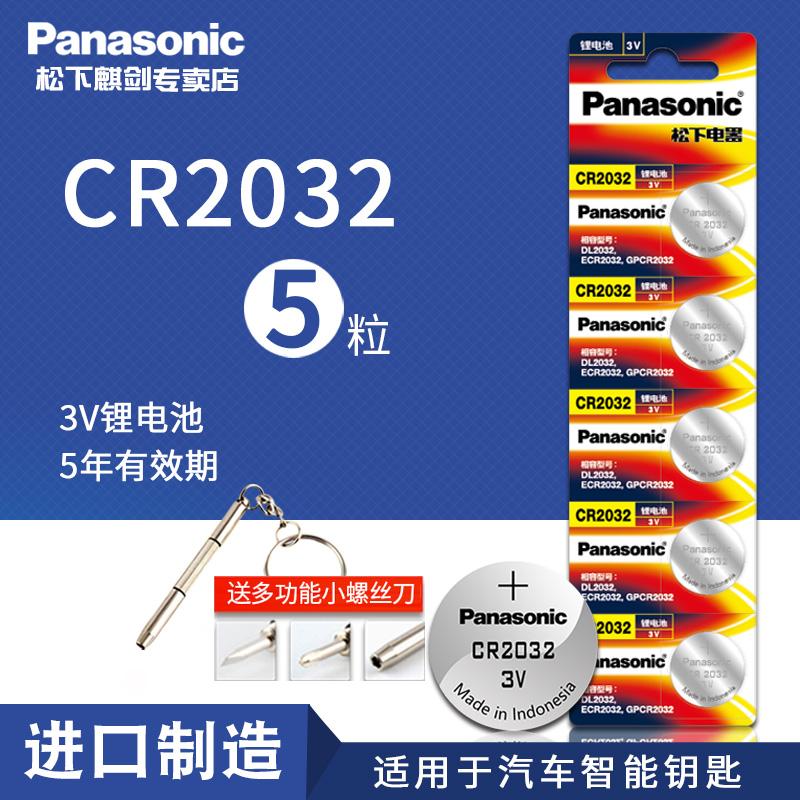 松下cr2032纽扣电池3v现代大众奥迪小米电视汽车遥控器电子秤手表电脑主板电视盒日本原装进口正品锂电池钮扣